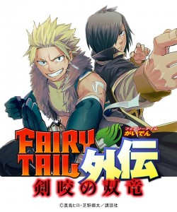 Fairy-tail-twin-dragons-of-sabertooth-01-vf